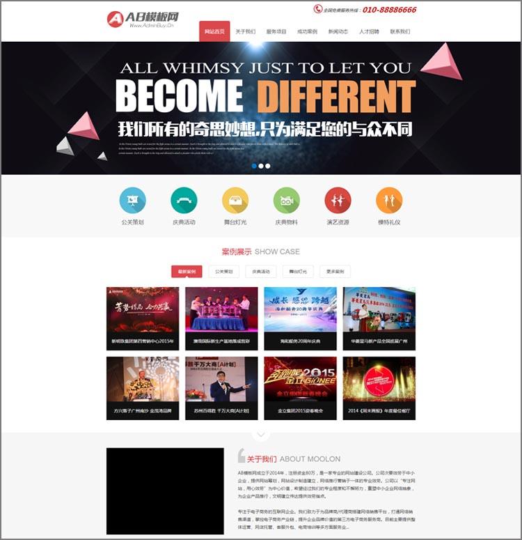 庆典策划企划类网站模板