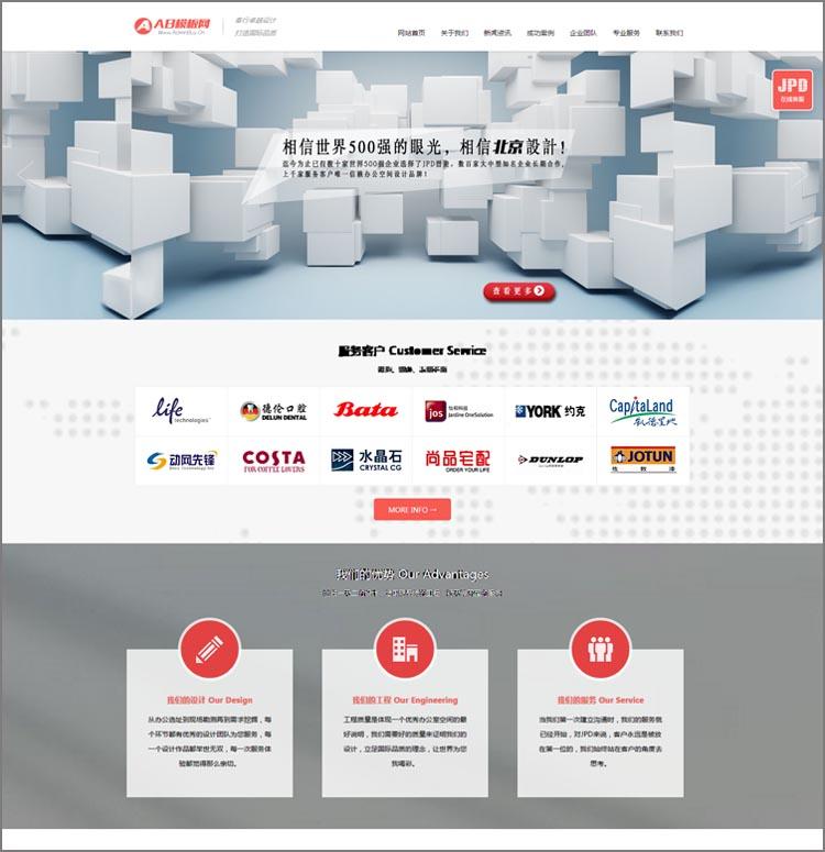 DEDECMS html5响应式交互网站源码 织梦CMS企业网站模板