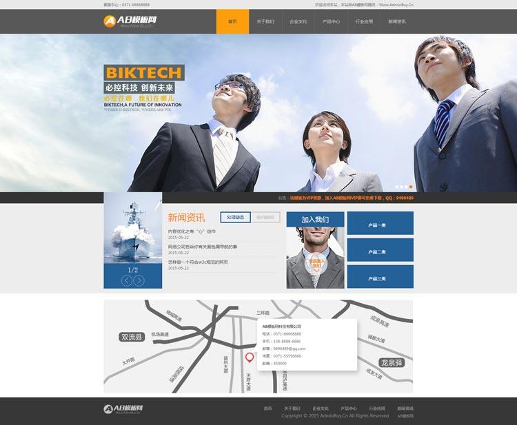 五金机械设备企业网站源码模板