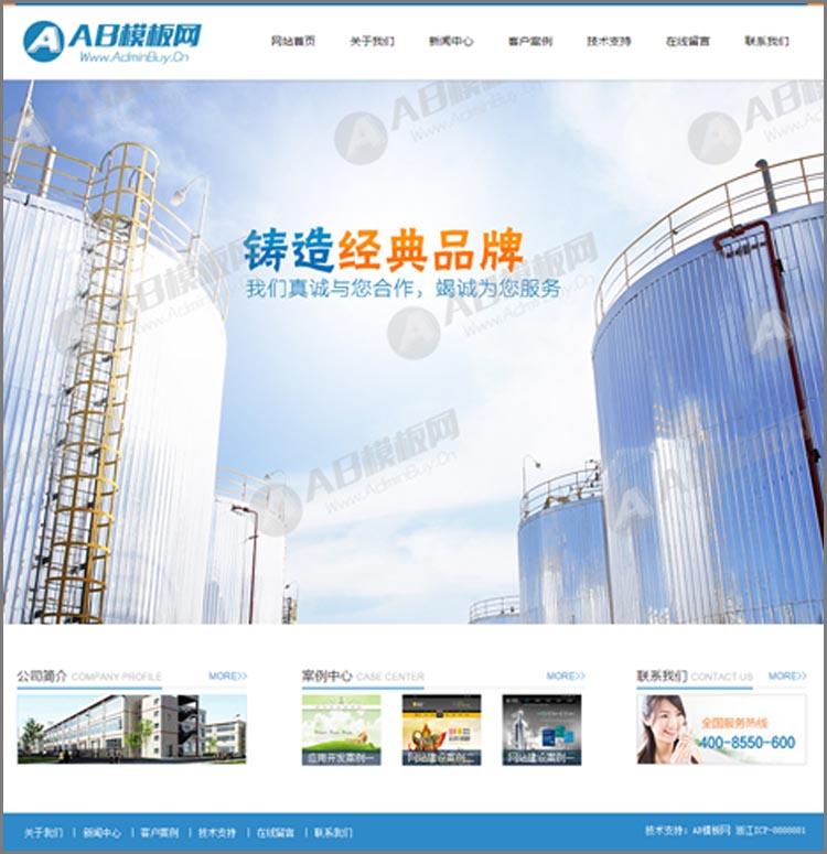 简洁大气的蓝色集团企业网站源码