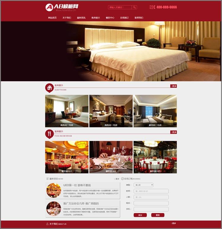 一款红色酒店旅馆网站源码