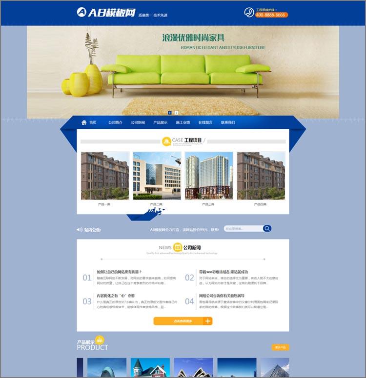 DEDECMS建筑房产装饰企业网站源码 织梦CMS企业网站模板