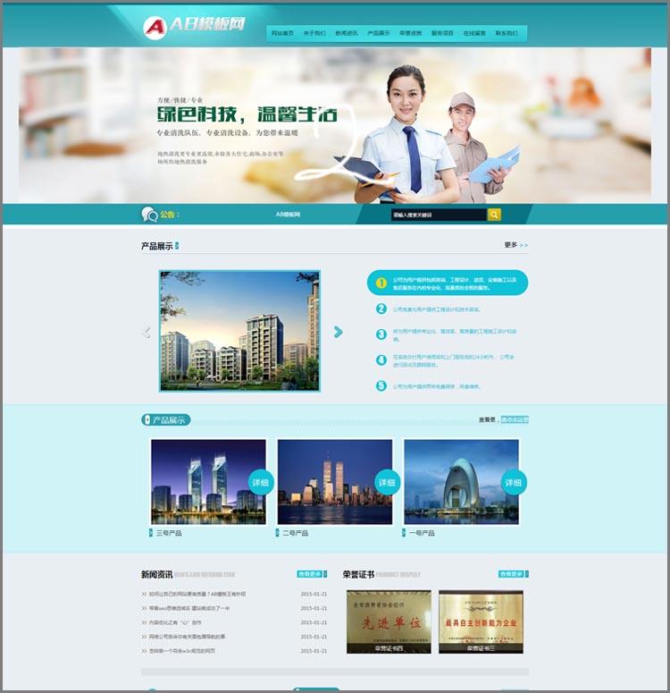 DEDECMS浅蓝色通用企业网站源码 PHP织梦模板