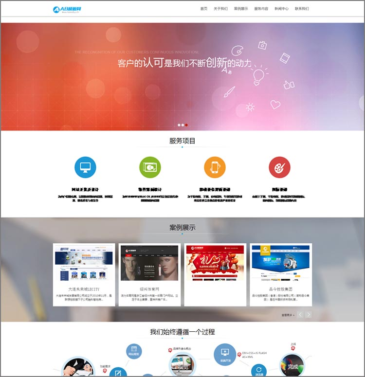 html5高端网络服务机构织梦源码