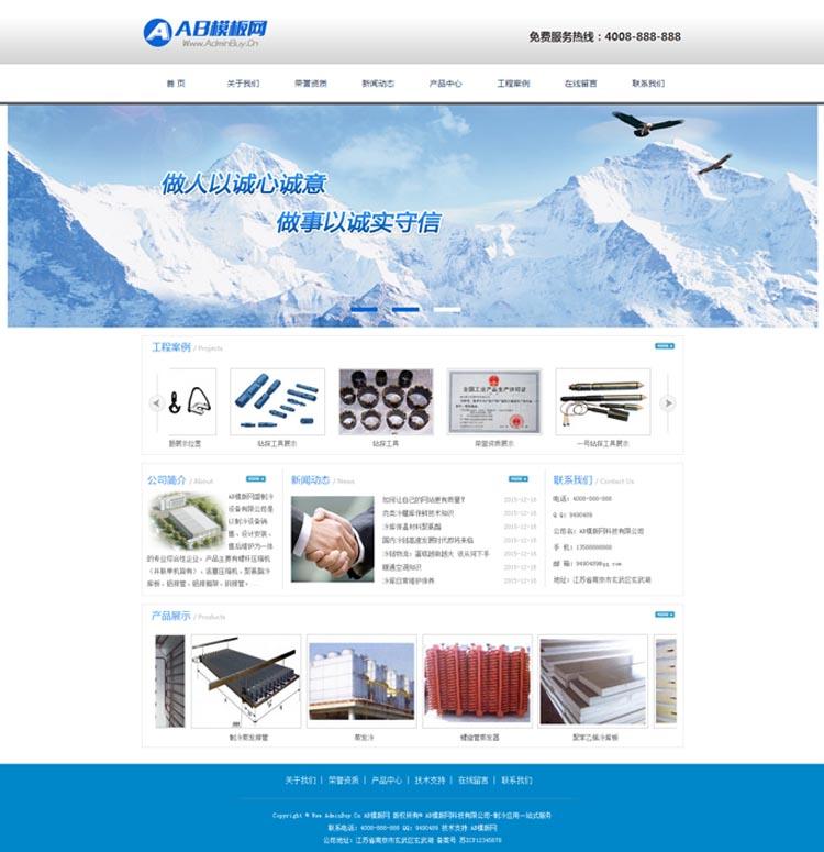 工业电子机械制冷设备类网站织梦模板