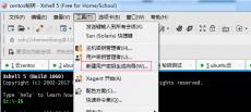 如何在Xshell实现非对称秘钥对登陆linux服务器