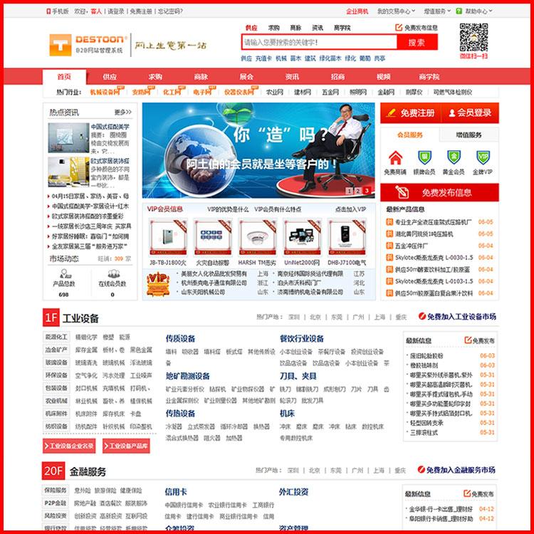 destoon6.0模板 仿阿土伯模板b2b行业门户电商网站源码整站带数据