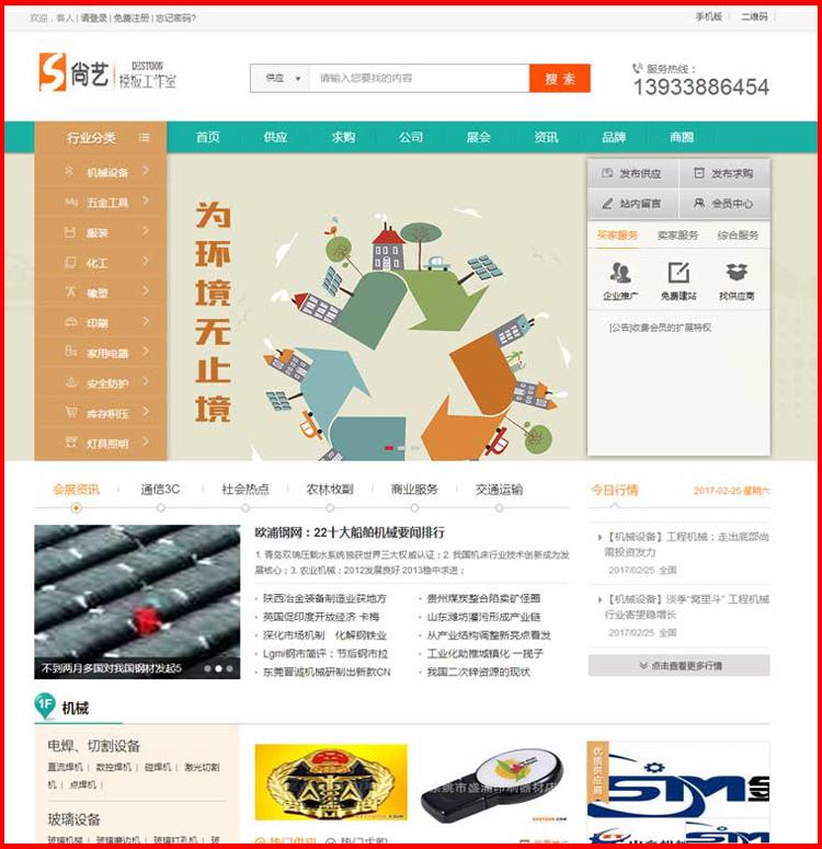 destoon6.0浅绿色模板,dt21适合多种行业网站 可提供演示站数据