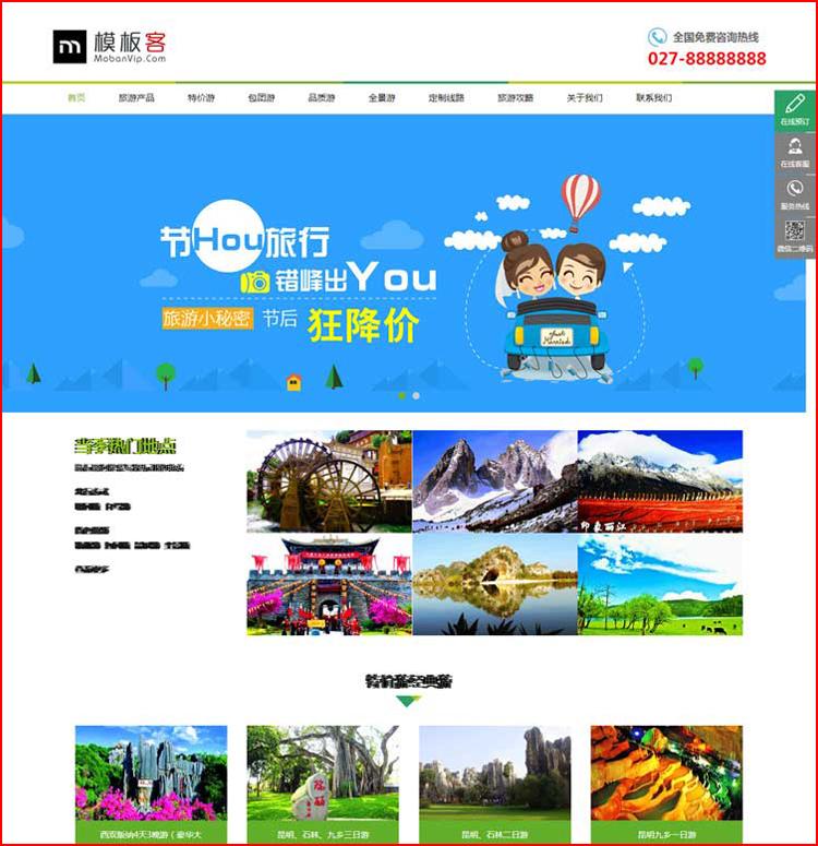 简洁大气旅游公司企业网站源码织梦旅行社响应式自适应模板带后台