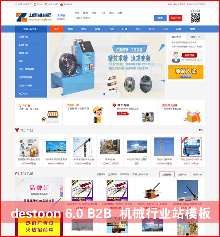 destoon6.0蓝色五金机电机械模板 带WAP手机