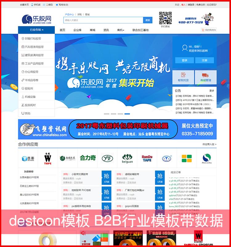 destoon6.0模板 建材行业模板B2B工业宽屏大