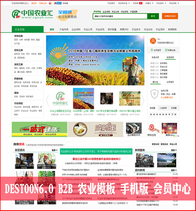 destoon模板 DT农业B2B网站模板 B2B源码 destoon6.0模板带WAP