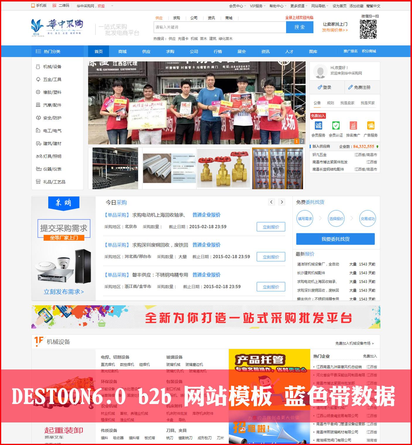 destoon6.0模板 大气蓝色b2b宽屏模板 DT模板 destoon网站源码