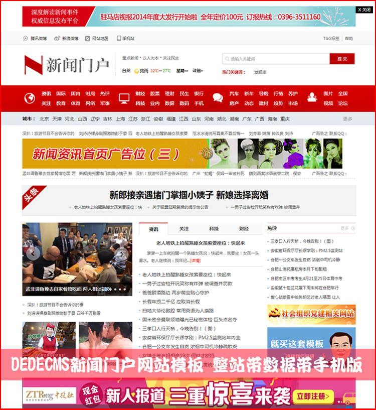织梦新闻网站源码整站带数据dedecms新闻门户网站模板带手机版wap