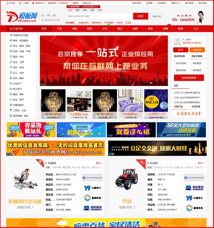 destoon模板 红色宽屏B2B网站模板 DESTOON6