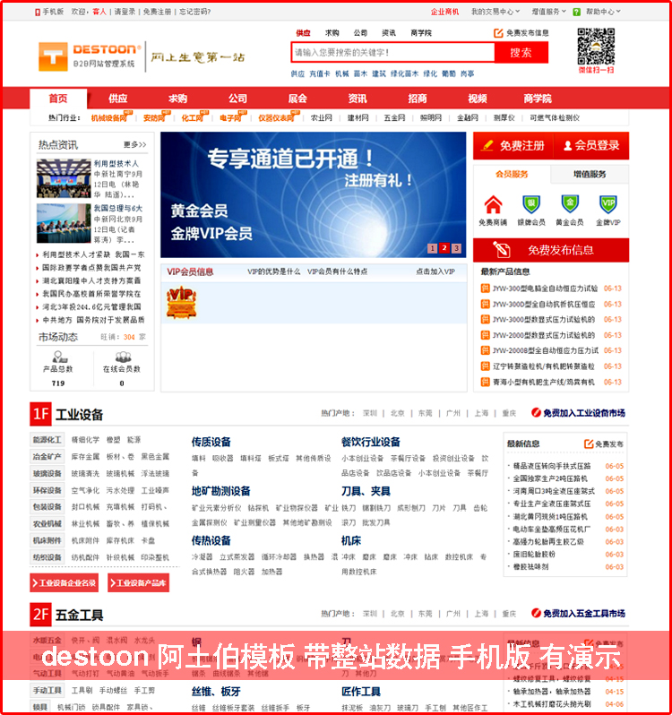 destoon6.0阿土伯粉色b2b行业门户电商网站模板  DT模板带数据
