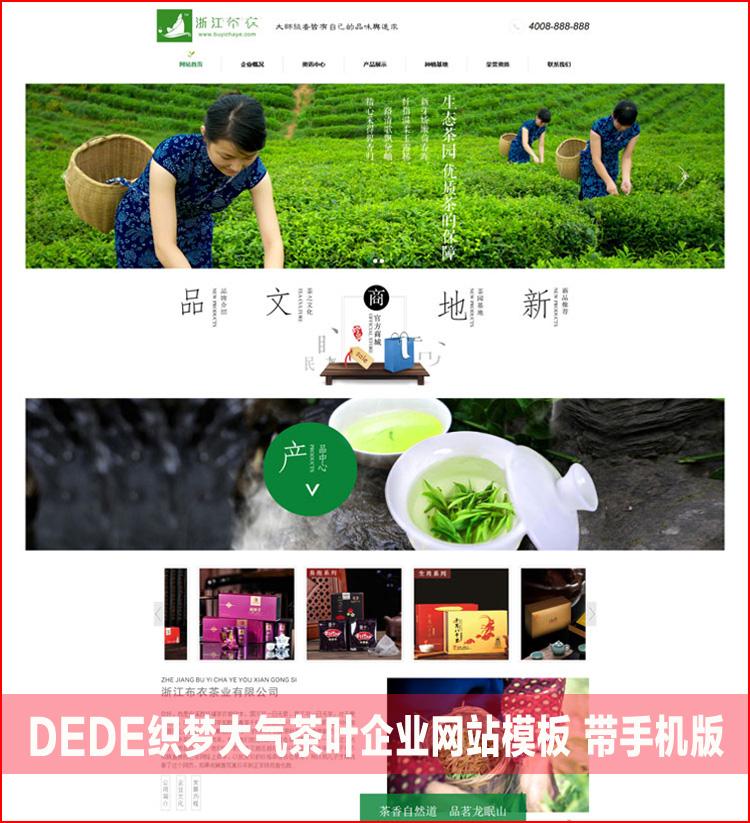 织梦茶叶企业网站源码 dedecms绿色茶叶网站织梦模板源码带手机站