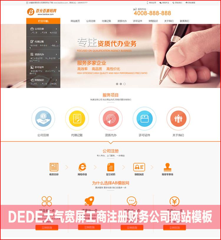 dedecms财税公司注册网模板 财税商标注册代理公司织梦模板网站源