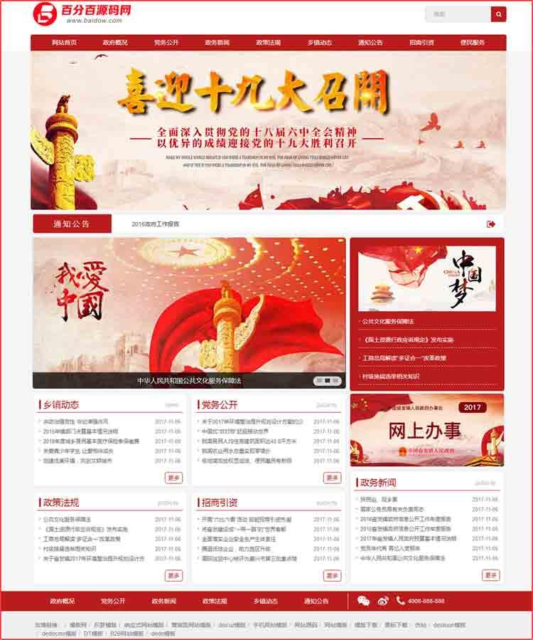 dede织梦CMS地方政府网站织梦模板 HTML5响应式政府政务类网站源