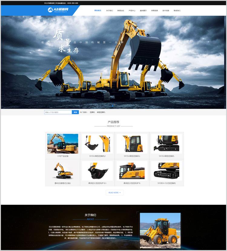 DEDECMS工程机械网站织梦模板 HTML5户外大型机械设备网站源码