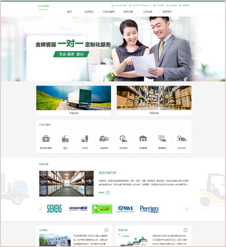 dedeCMS物流公司网站源码 托运企业织梦模板 货运公司网站源码
