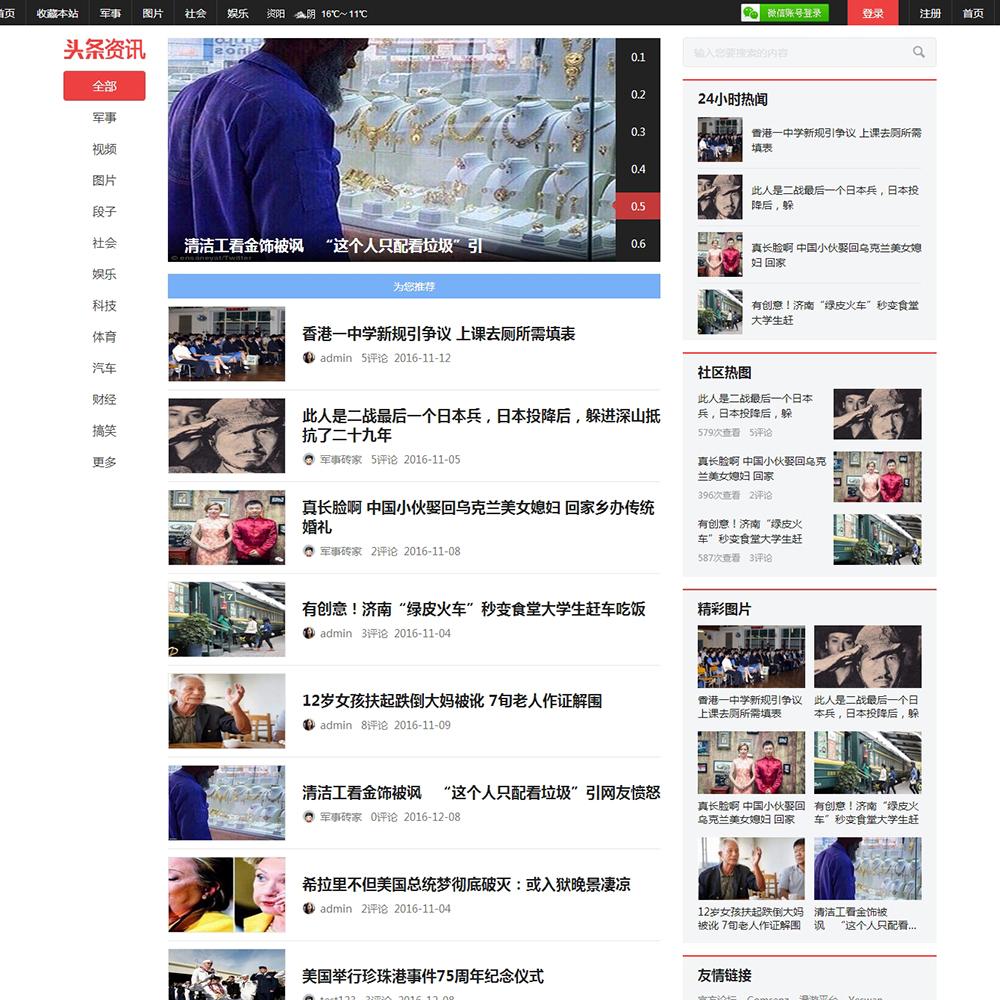 Discuz商业模板 dz仿今日头条新闻资讯带手机版网站模板 GBK+UTF8