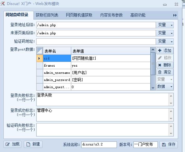 Discuz!X3.23.3 门户火车头发布模块 包含采集规则直接可用