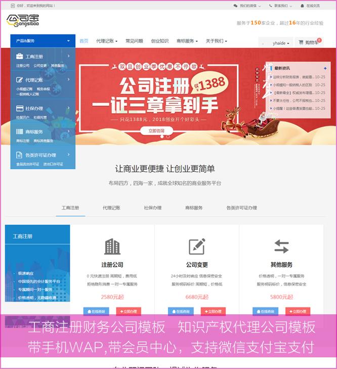 O2O工商注册网站模板源码 商标注册财务公司模板在线支付下单功能