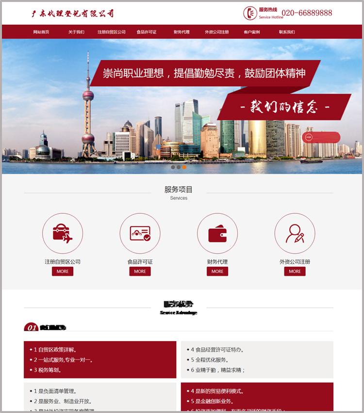 响应式工商财税代理公司源码 工商注册网站织梦模板 HTML带手机版