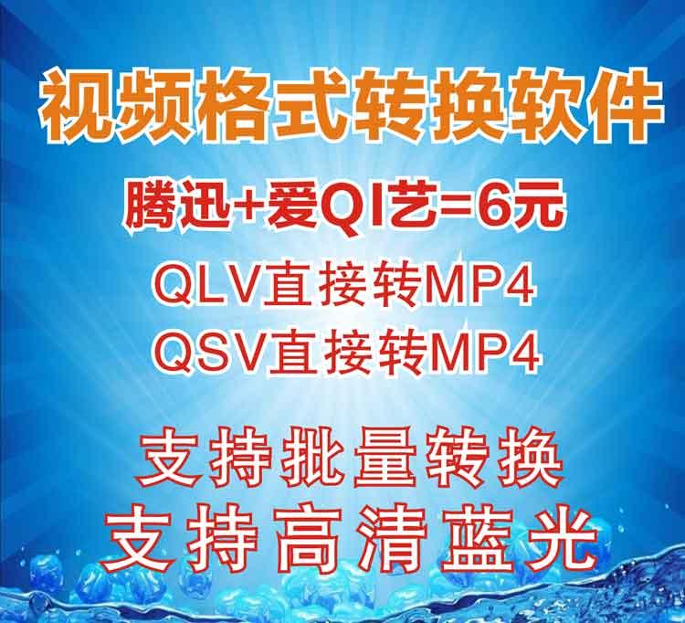 腾讯视频爱奇艺qlv格式转换mp4软件QSV格式转换器视频下载转码工