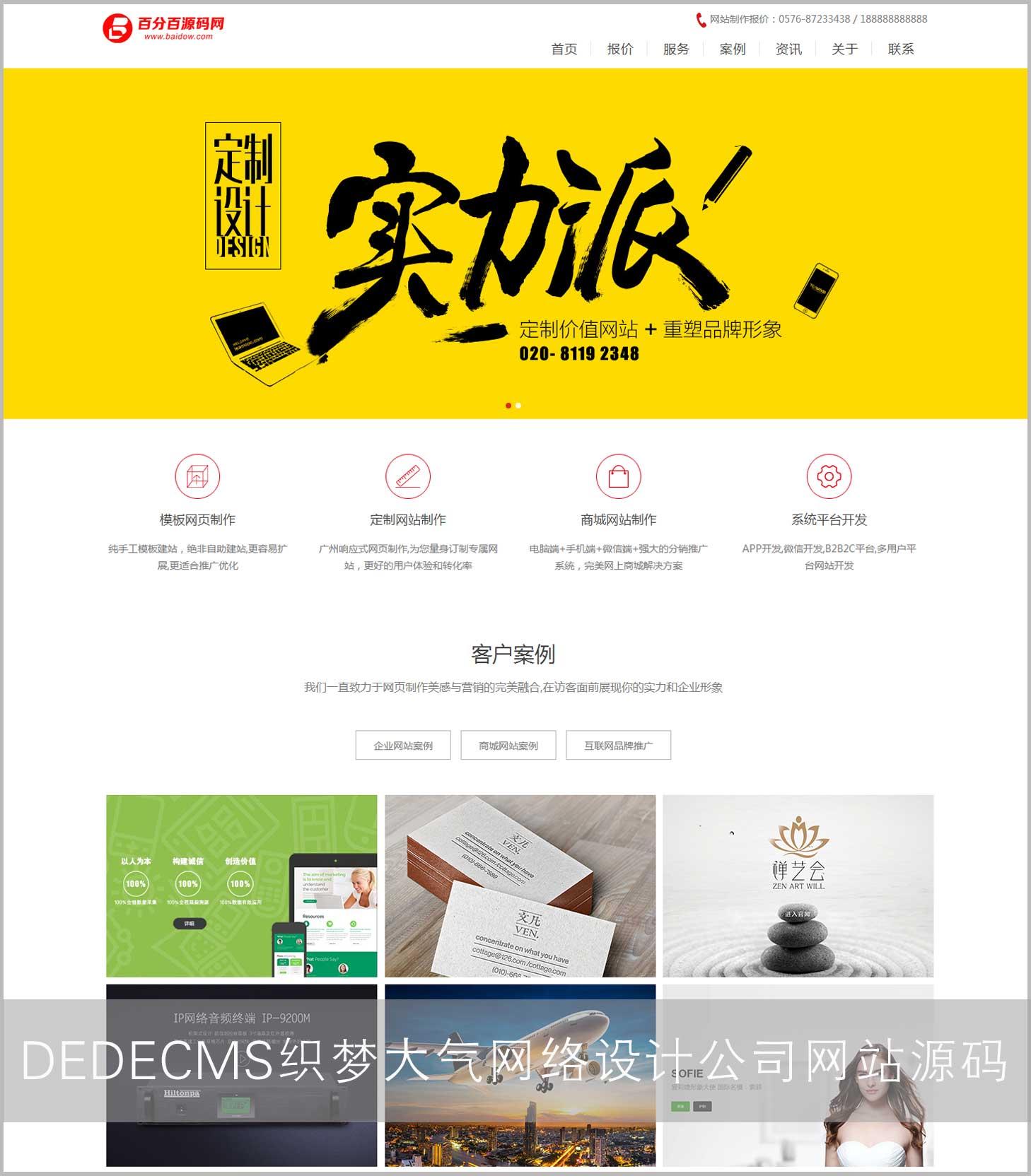 响应式网络公司网站源码 HTML5建站公司 设计工作室织梦模板网