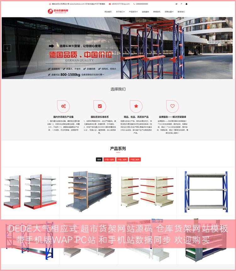 相应式超市货架展架类织梦网站模板 企业网站源码带手机版数据同