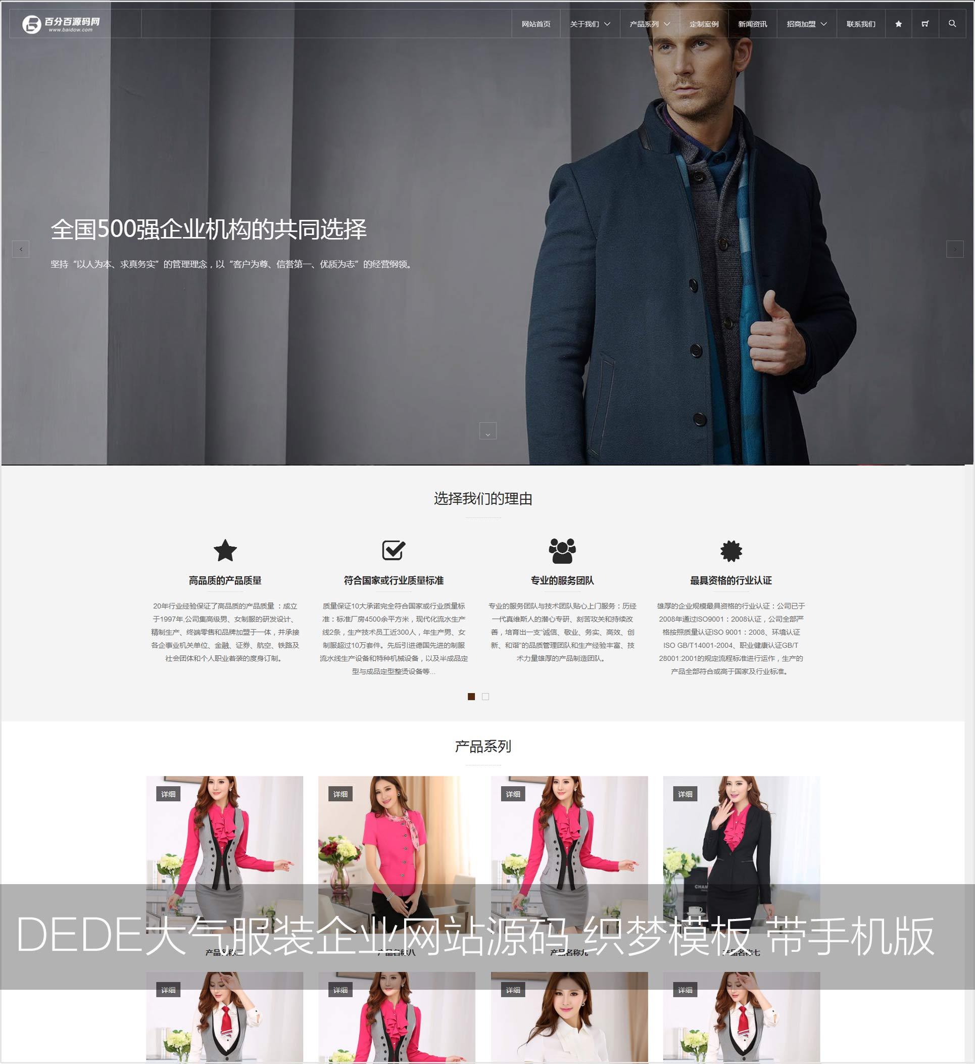 DEDE响应式服装网站源码 织梦CMS男女装定制类网站模板带WAP