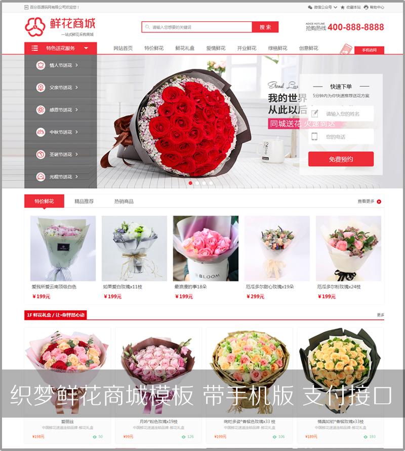 织梦鲜花网站源码 鲜花商城模板dedecms模板