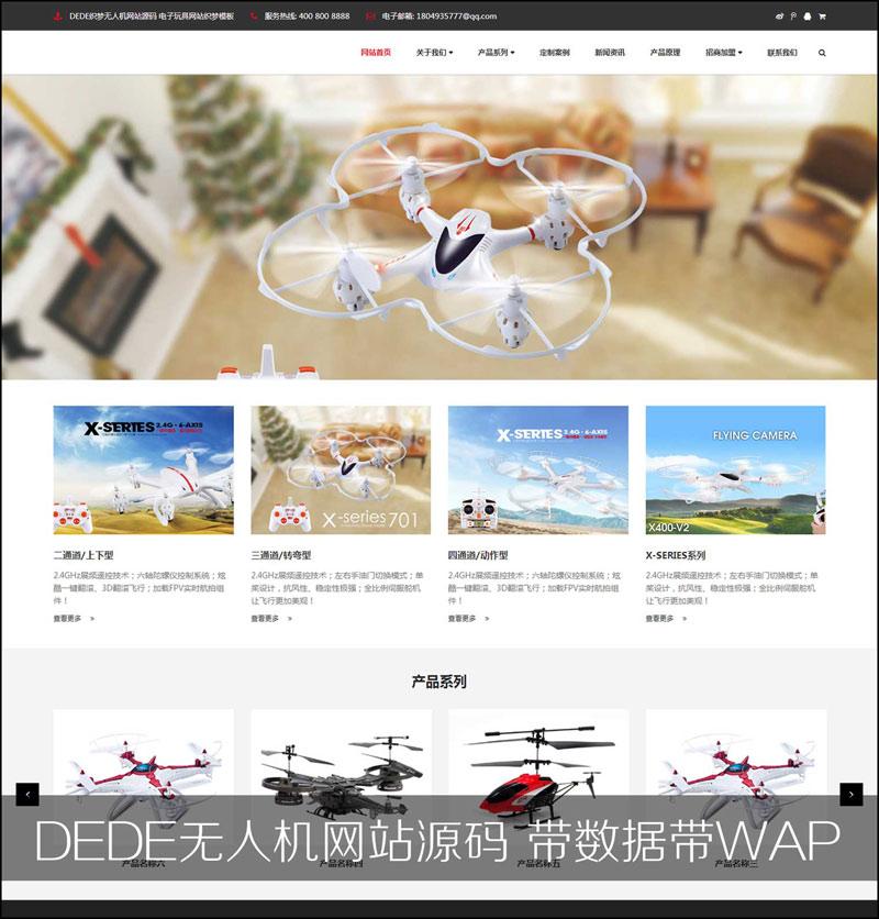 DEDE织梦无人机网站源码 电子玩具网站模板 企业网站源码带WAP