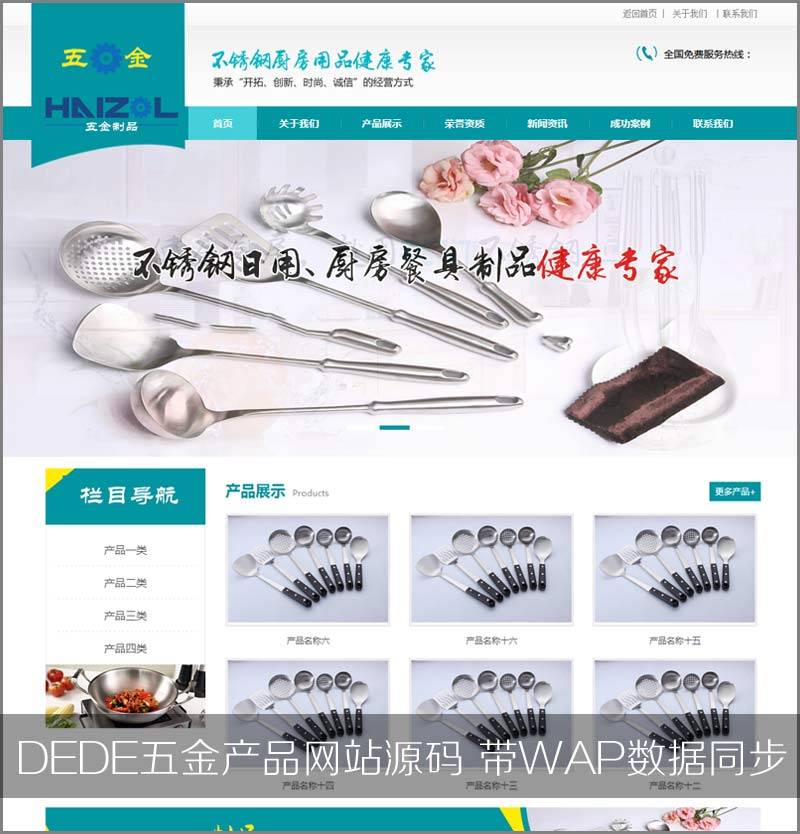五金制品公司网站模板 厨房用品模板源码带WAP