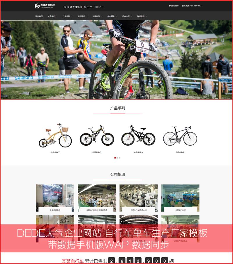 自行车类网站 单车生产厂家企业网站源码 dedeCMS织梦模板 带WAP