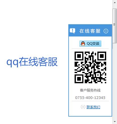 qq悬浮的js网站在线客服代码