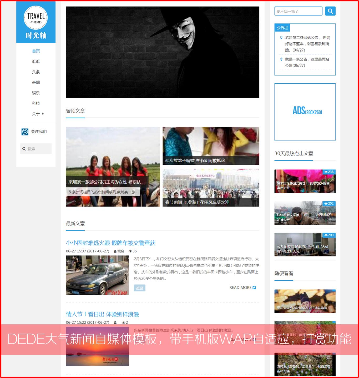 DEDE响应式个人博客网站源码 自媒体新闻资讯类织梦模板打赏功能