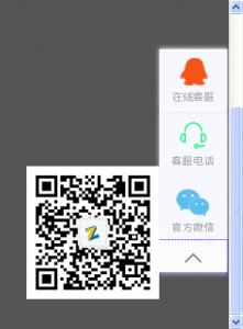 jquery在线网站客服qq 带二维码带返回顶部,返回顶部二维码