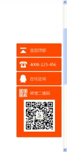 简约大气jQuery带二维码返回顶部 网站在线客服代码