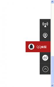 jQuery win8扁平风格返回顶部和在线客服网站侧边栏代码