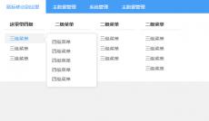 jQuery适用于网站导航菜单 四级下拉导航菜单样式代码