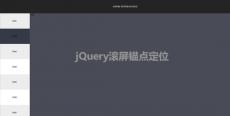 jQuery全屏页面布局,通过鼠标滚动页面或点击导航