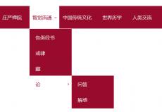 纯css3 transition属性制作红色的导航菜单