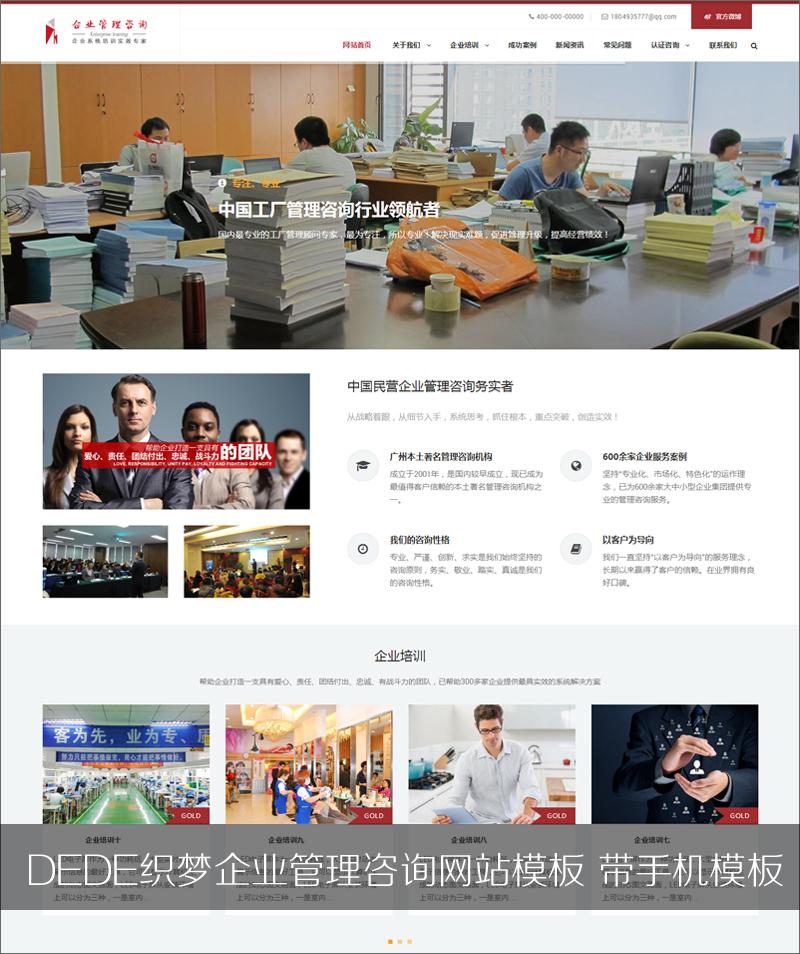 DEDECMS响应式企业管理咨询公司网站源码 培训机构类织梦模板(带