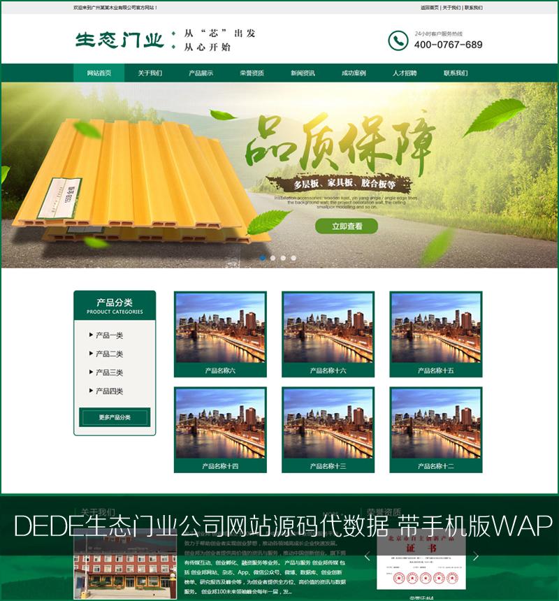 DEDECMS企业网站源码,生态胶合板门业类织梦模 带手机端WAP