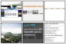 用jquery 制作鼠标悬停特效,鼠标悬停图片显示文字内容与标题