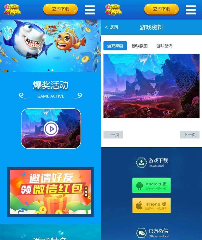 蓝色手机端的捕鱼游戏官方网站模板html下载