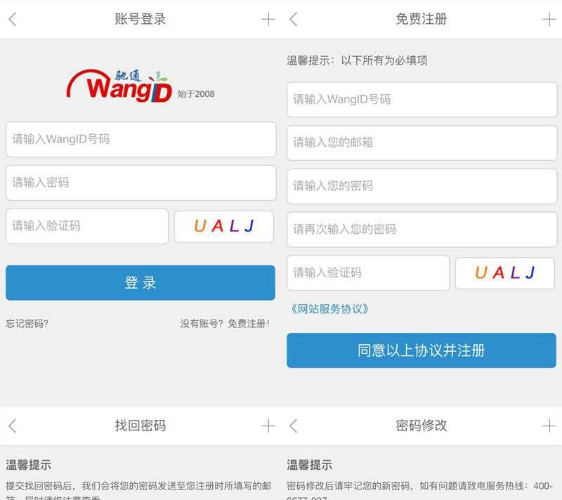 蓝色简单移动端注册登录页面,注册网页,登录网页,找回密码